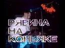 Рябина на коньяке Телефильм А Столярова и Д Диброва 1989