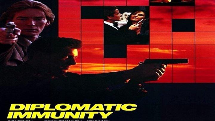 Дипломатическая неприкосновенность 1991 боевик триллер драма