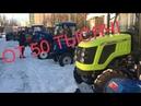 Сколько стоит трактор 44РЕАЛЬНЫЕ ЦЕНЫ! На китайские минитракторы новые!
