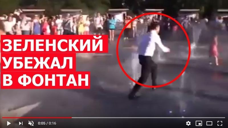 🔥 ЗЕЛЕНСКИЙ УБЕЖАЛ В ФОНТАН