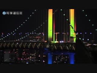 レインボーブリッジ虹色にライトアップ