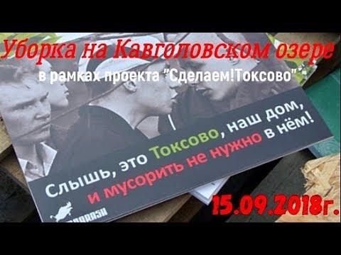 Сделаем!Токсово - этап Кавголовское озеро - 15.09.2018г.