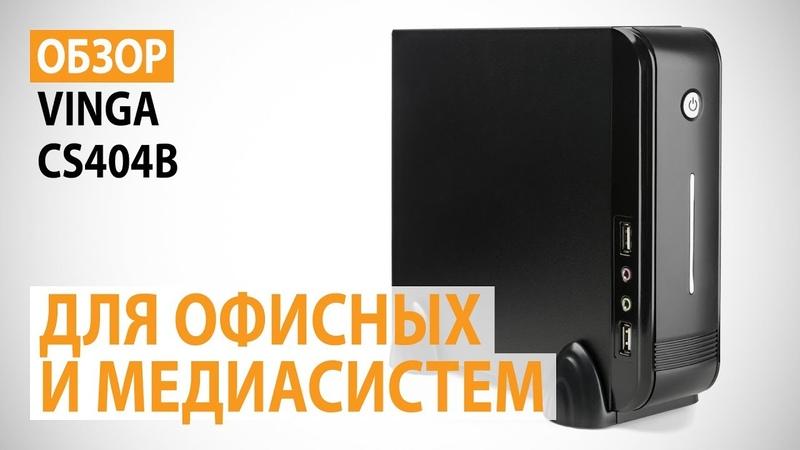 Обзор компактного корпуса Vinga CS404B: Для офисных и медиасистем