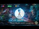 Hearthstone | Кубок России по киберспорту 2018 | Групповая стадия (группы C и D)
