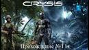 Конец в прохождении игры Crysis №11