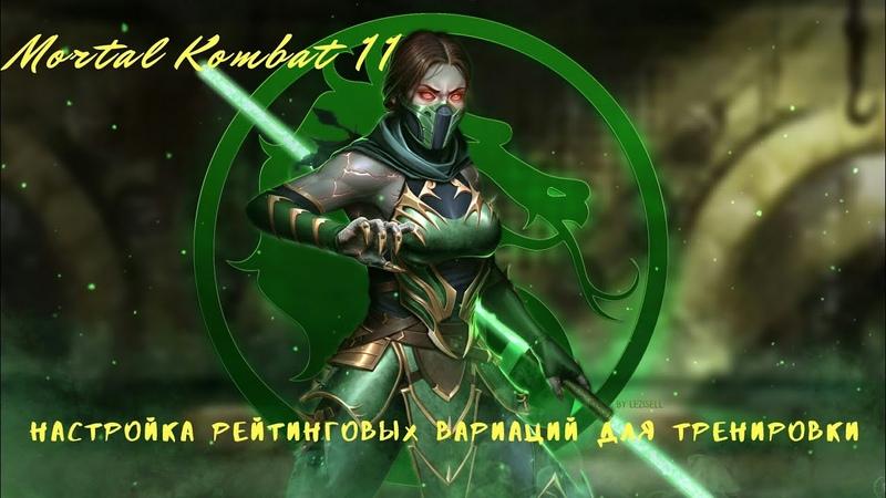 Mortal Kombat 11 Турнирные и рейтинговые вариации персонажа Настройка для тренировки