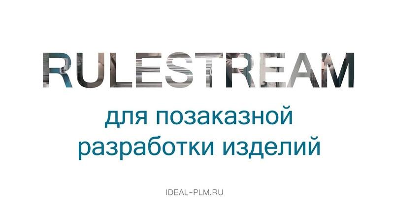 Rulestream для позаказной разаботки изделий, автоматизации ТКП