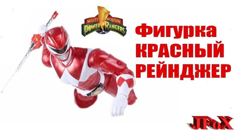 Фигурка Красный РейнджерBandai Red Ranger Exclusive Legacy Figure