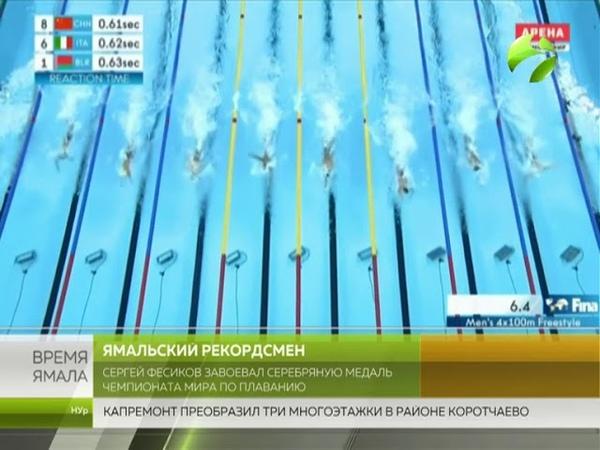 На Чемпионате мира по плаванию в Китае ямальский спортсмен взял серебро