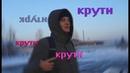 HBB - Крути [ПРЕМЬЕРА КЛИПА, 2019]