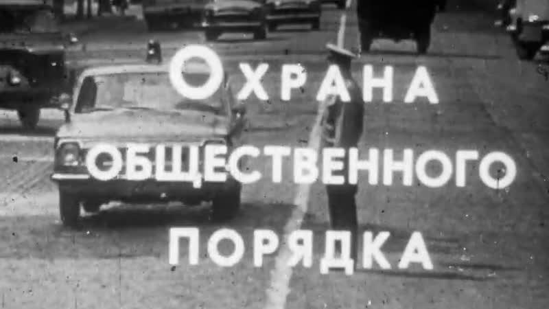 Охрана общественного порядка 1978 КиевНаучФильм