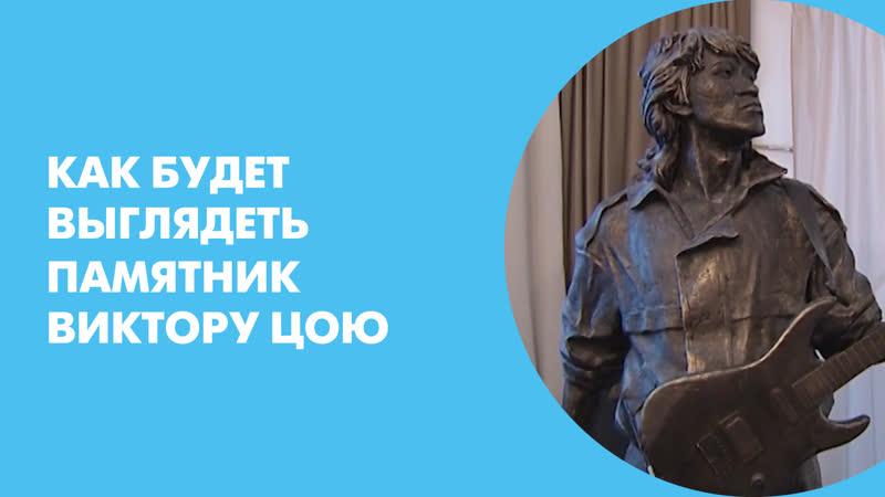 ГАТИ выдала ордер на установку памятника Виктору Цою