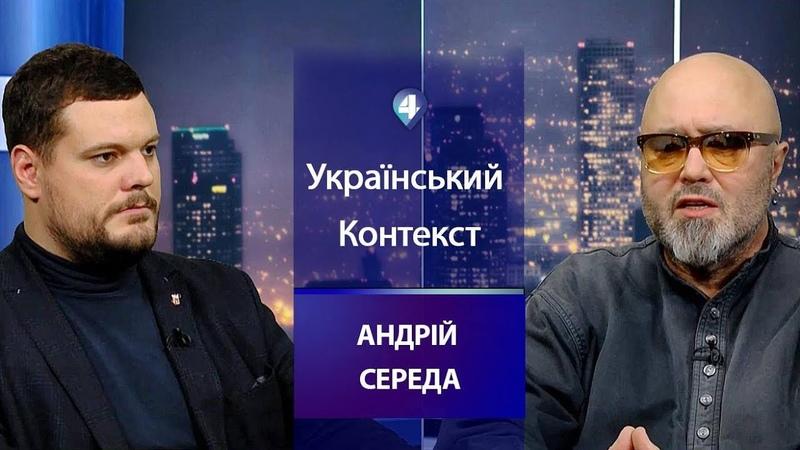 Андрій Середа - гість 8 випуску Українського контексту з Андрієм Іллєнком