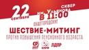 Всероссийская акция протеста ШЕСТВИЕ и МИТИНГ против пенсионной реформы