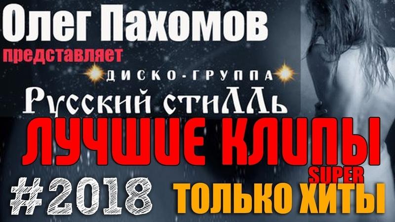 РУССКИЙ СТИЛЛЬ - Лучшие Клипы. Супер сборник 2018