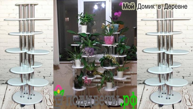 Мои новые полочки под цветы с сайта ПОДЦВЕТЫ РФ Очень красивые и практичные!