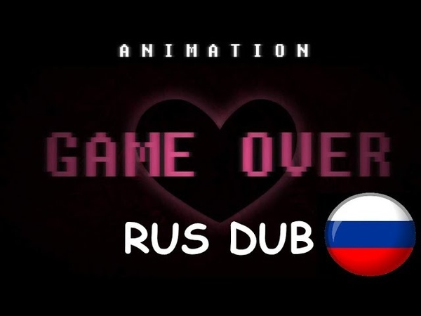 Glitchtale S2 EP6 (Part 1) - |Game Over| Конец Игры | (Русский Дубляж) [RUS] - Camila Cuevas