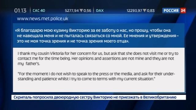 Новости на Россия 24 Подлинность заявления Юлии Скрипаль вызывает серьезные сомнения