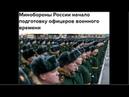 Минобороны России начало подготовку офицеров военного времени. № 871