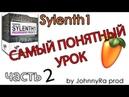 Sylenth1 Обучение, обзор, гайд, часть 2   Урок FL Studio 12