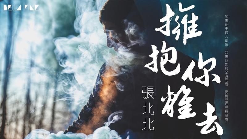HD 張北北 擁抱你離去 歌詞字幕 完整高清音質 ♫ Zhang Bei Bei Hug You To Leave