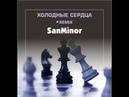SanMinor - Холодные сердца Remix
