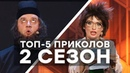 ТОП-5 ПРИКОЛОВ - Дизель Шоу - 2 сезон - ЛУЧШЕЕ ЮМОР ICTV