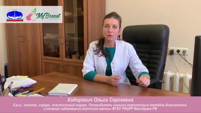 Ольга Ходорович о Клинике комплексных методов диагностики и лечения заболеваний молочной железы РНЦР