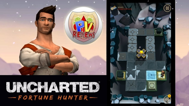 UNCHARTED Fortune Hunter УРА ДРЕЙК Обзор от PV Reviews