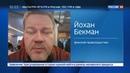 Новости на Россия 24 В Финляндии у россиянки отобрали 12 летнюю дочь