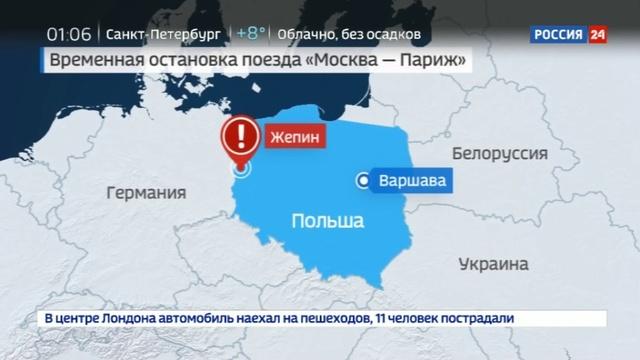 Новости на Россия 24 • Поезду Москва-Париж пришлось остановиться в Польше из-за урагана Ксавье