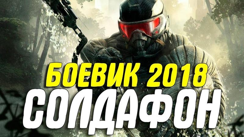 БОЕВИК 2018 КОНЧИЛ ВСЕХ! || СОЛДАФОН || Русские боевики 2018 новинки HD