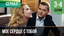 ▶️ Мое сердце с тобой 3 и 4 серия - Мелодрама   Русские мелодрамы
