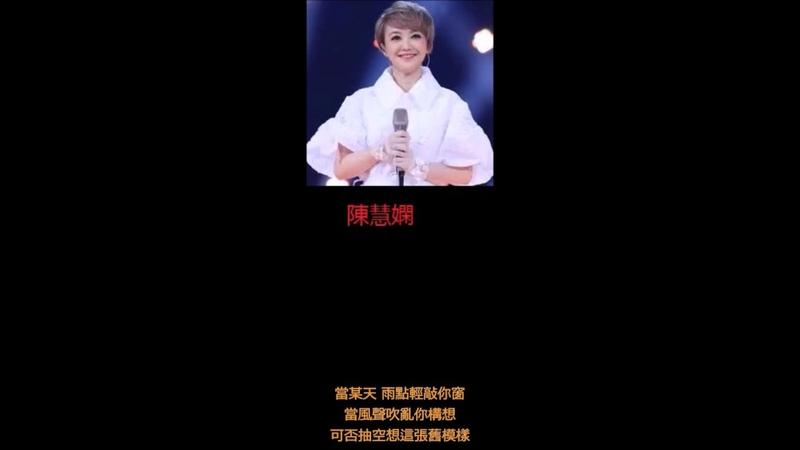 HONG KONG Singer- 陳慧嫻 [Priscilla Chan]- Mash Up 夕陽之歌 千千闕歌