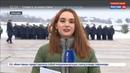 Новости на Россия 24 Первый военный борт из Сирии приземлился в России
