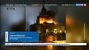 Новости на Россия 24 • На ВДНХ потушен крупный пожар