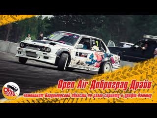 Ралли-спринт и дрифт-баттл & Open Air Доброград Драйв.