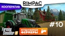 Farming Simulator 2019 _ 10 _ Кооператив! Неудержимые фермеры