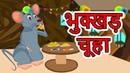 भुक्खड़ चूहा | Hindi Cartoon | Panchatantra Ki Kahaaniyan | Moral Stories For Kids | Maha Cartoon TV