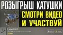 Русская Рыбалка 4. Розыгрыш Zeiman P-Series GS 30S на 13кг!