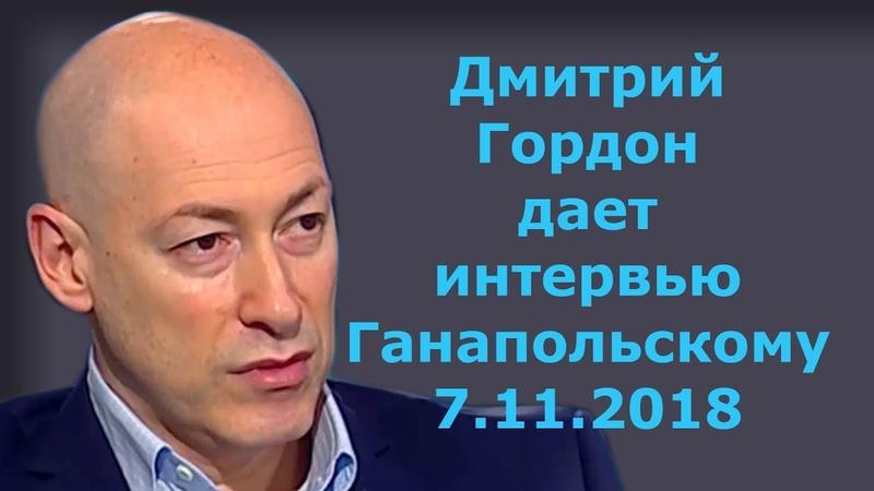 Дмитрий Гордон дает интервью Матвею Ганапольскому. 7.11.2018