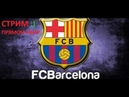 ТРАНСФЕРЫ КОГО БЕРЕМ? FIFA 18 КАРЬЕРА ТРЕНЕРА ЗА БАРСЕЛОНУ ЧАСТЬ 31 barcelona vs celta vigo 2018