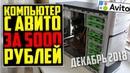 Компьютер с авито за 5000 рублей / Тест в играх / Тест старого пк в играх
