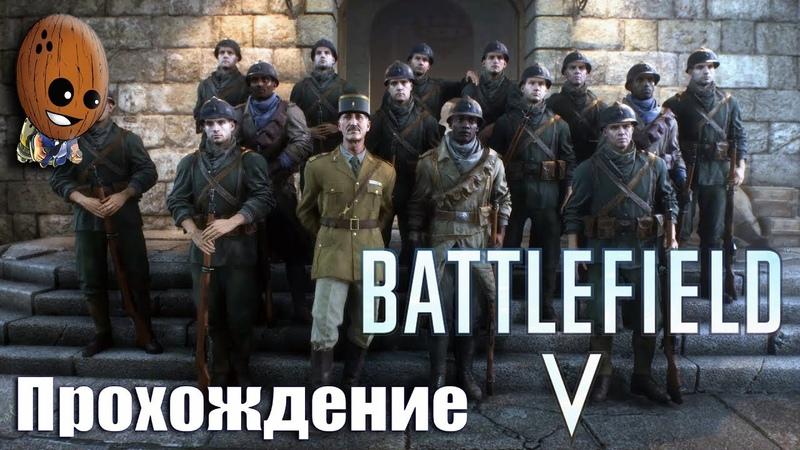 BATTLEFIELD V - Прохождение 10➤Прохождение 9➤Тиральер, военные истории. Акт 3:братство или смерть.