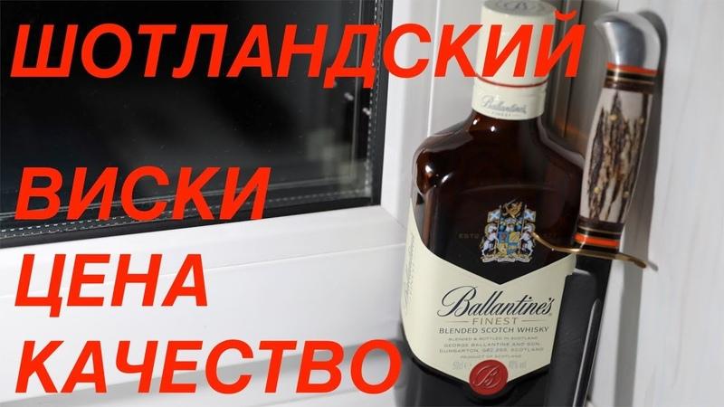 Народный Виски который стоит своих денег Ballantine's Finest