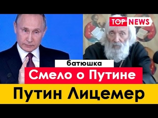 Батюшка смело о Путине! Путин Лицемер Россия 2018 Новости