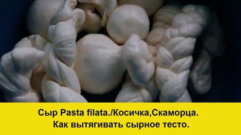 Сыр Pasta filata Вытяжные Как вытягивать сырное тесто Косичка скаморца