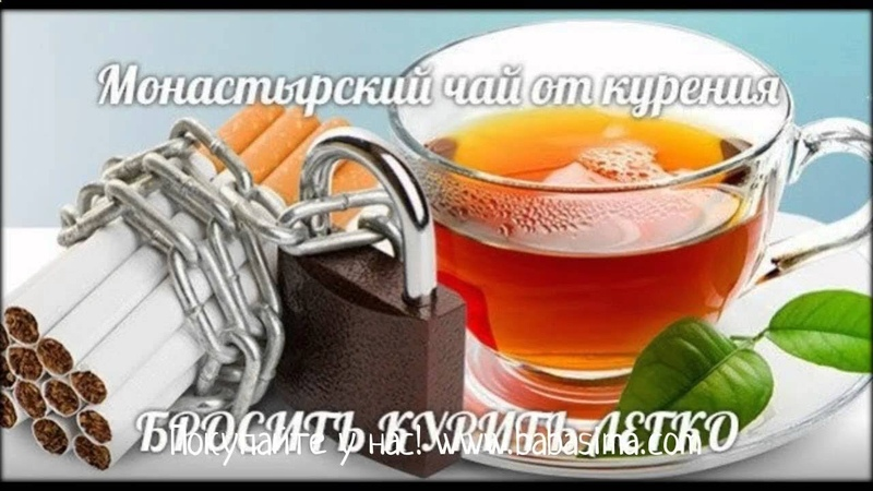 Монастырский чай от курения Монастырский чай