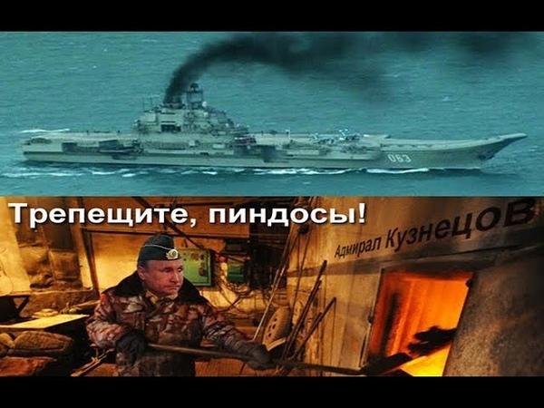 Худший в мире авианосец Адмирал Кузнецов. Корабль - мем.