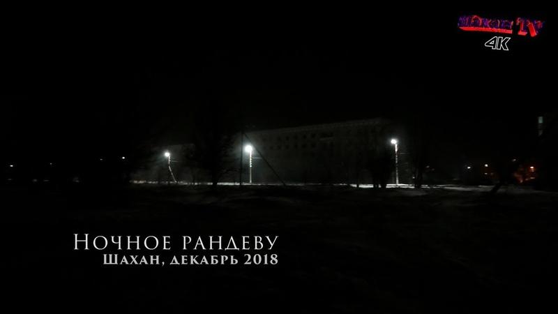 Ночное рандеву 4К